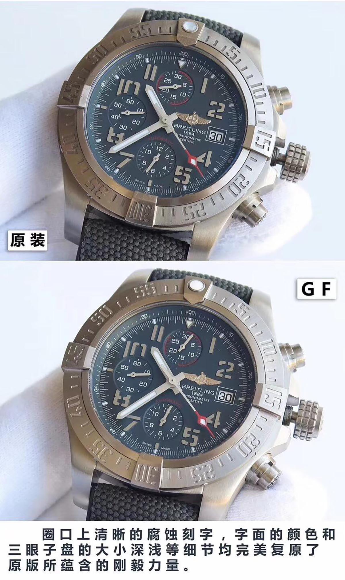 GF厂百年灵复仇者战机45mm男士腕表对比正品评测