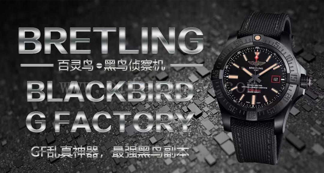 GF厂百年灵黑鸟侦察机V1到V4版改进了什么地方,防水性能如何