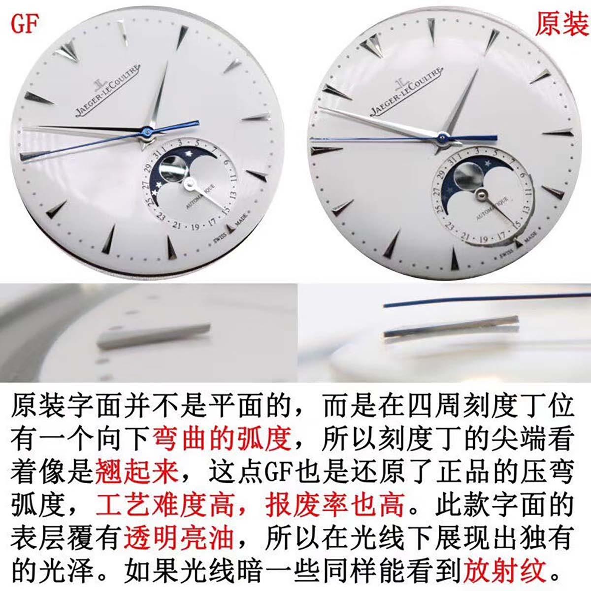 GF厂积家超薄月相大师系列1368420复刻腕表对比正品细节展示-对比图文评测