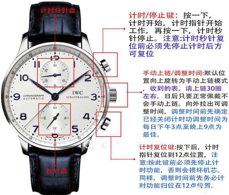 教您如何使用机械计时腕表和注意事项