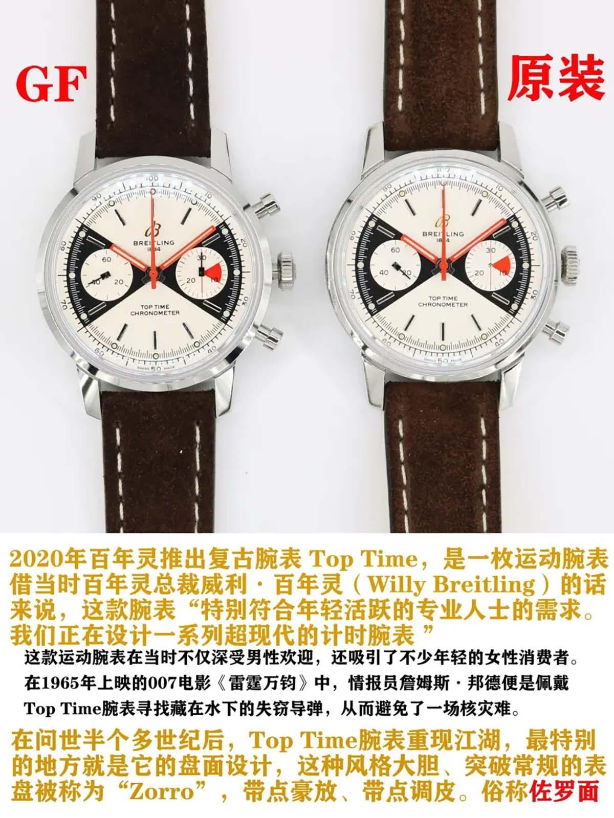 GF厂复刻版TopTime系列佐罗盘腕表做工细节如何-对比正品图文评测